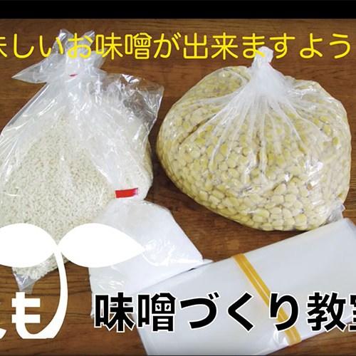 とももみそ作り教室から「みそ作り材料セット」での味噌の仕込み方動画をアップ!(180号)