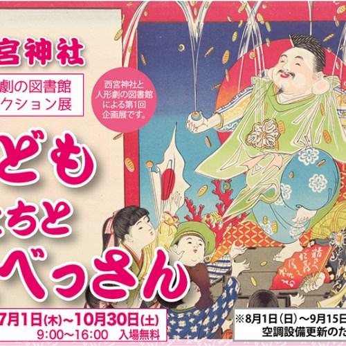 西宮神社 人形劇の図書館コレクション展「子どもたちとえべっさん」(184号)