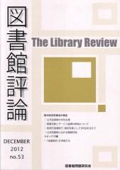 図書館評論53号
