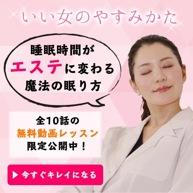 いい女のやすみかた~全10回の無料動画レッスン~