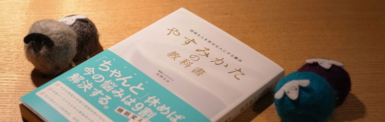yasumikata02