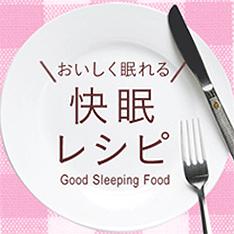 快眠レシピ |西川リビング