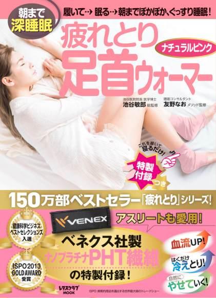 『ぐっすり睡眠! 疲れとり足首ウォーマー』 ナチュラルピンク(KADOKAWA) 本日発売です。