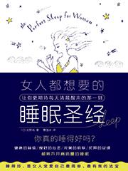 女人都想要的 睡眠圣经(中国語翻訳)