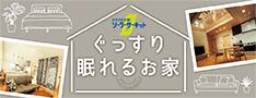【公式】カネカのお家 ソーラーサーキット