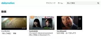 映画「翔んで埼玉」動画をデイリーモーションで検索
