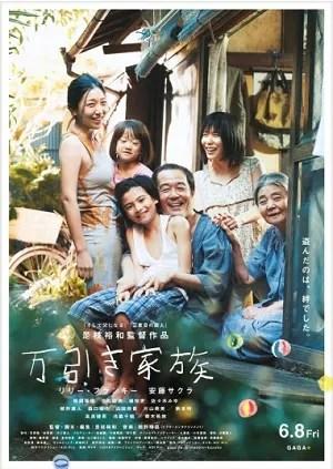 映画『万引き家族』のフル動画配信 無料視聴