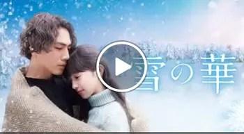 雪の華(映画)動画フルを無料視聴する方法