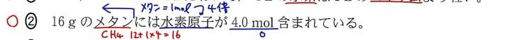 メタン16gに含まれている水素原子の物質量