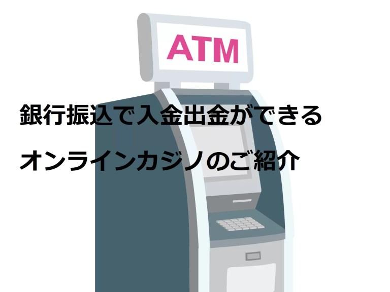 銀行振込で入金出金ができるオンラインカジノ一覧