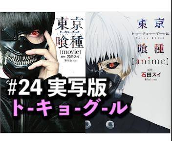 #24 実写版「東京喰種トーキョーグール」を観た話