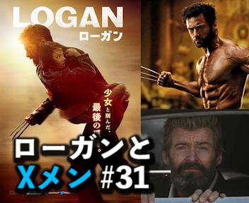 #31 映画「ローガン」とXメン