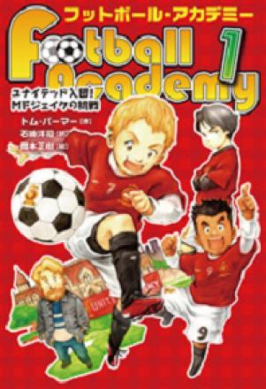 japanese football academy