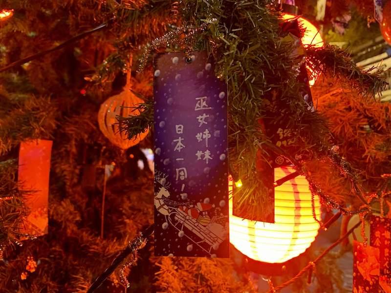 いろり山賊のクリスマスツリーの短冊に巫女姉妹日本一周