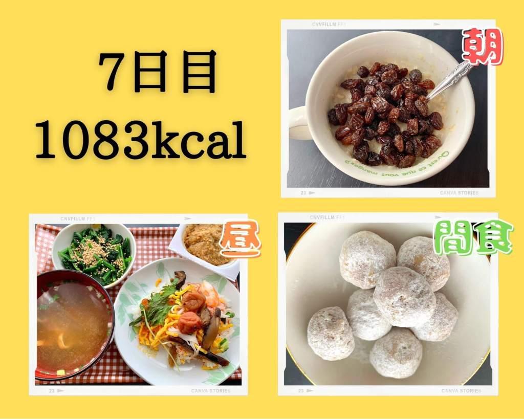グルテンフリーダイエットの食事内容7