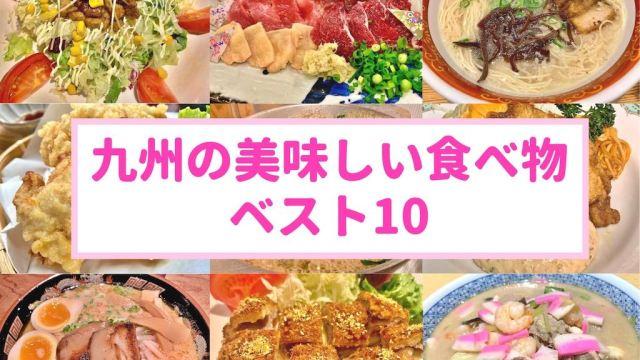 九州の美味しい食べ物ベスト10