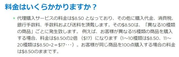 ebay-usa-代行