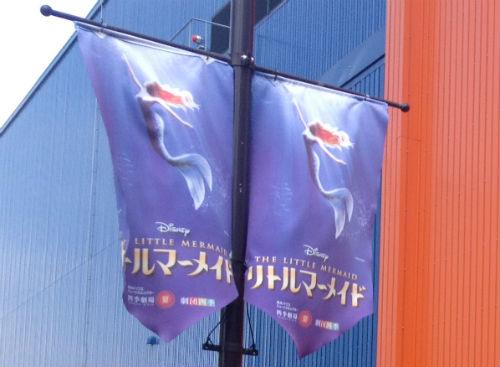 リトルマーメイド 旗