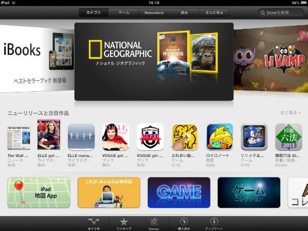 iPadのiTunesアプリチャプター