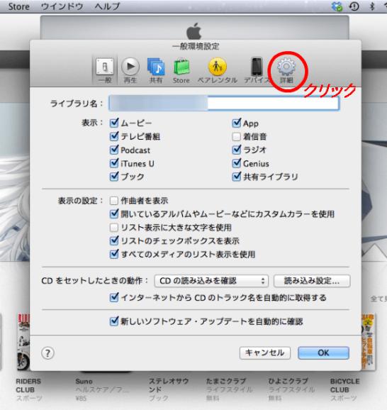 iTunesの「一般 環境設定」ウィンドウの「詳細」タブをクリック