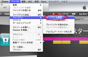 iTunes⇒ライブラリ⇒ライブラリを整理