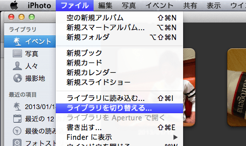 iPhoto 「ファイル」メニューから「ライブラリを切り替える」を選択