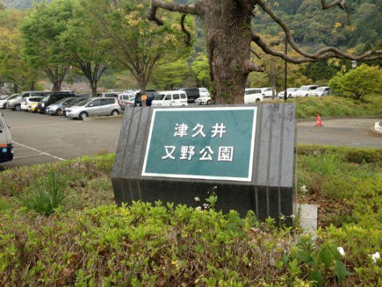 津久井又野公園入口