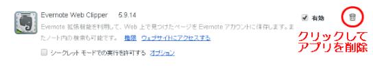 Evernote Webクリッパーを削除