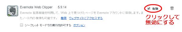 Evenote Webクリッパーを無効にする