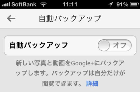 Google+のカメラと写真の自動バックアップをオフに変更完了
