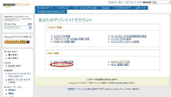 Amazonアソシエイトのアカウントサービスページ