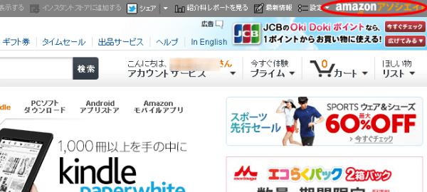 Amazonのトップページから「Amazonアソシエイト」をクリック