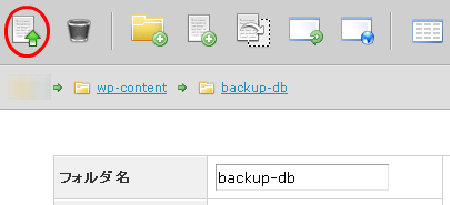 backup-dbフォルダへhtaccess.txtをアップロード