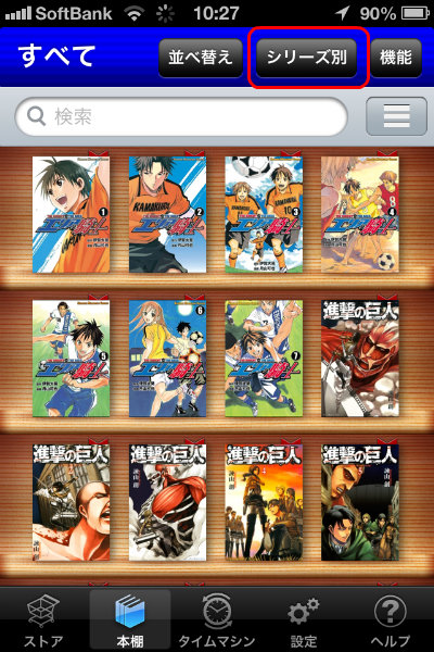 「少年マガジン」アプリの[本棚]をタップ