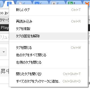 固定されたタブを右クリックするとタブ削除や固定タブ解除のメニューが表示される