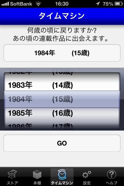 「少年マガジン」アプリの機能「タイムマシン」