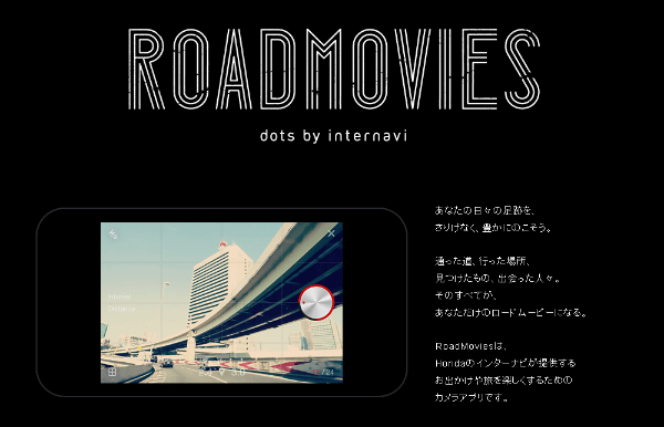 RoadMovies by HONDA