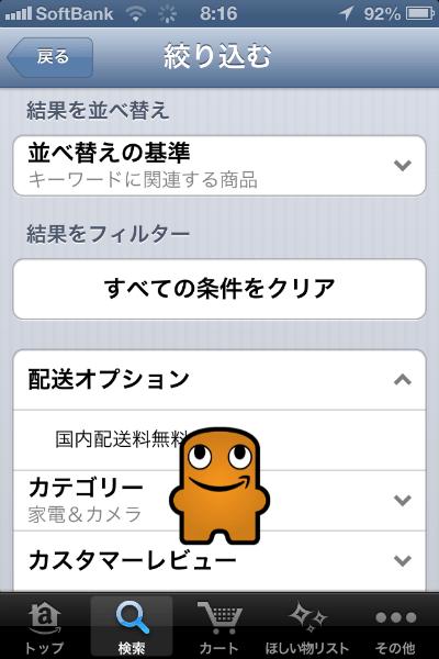 iPhoneのAmazonアプリで謎のキャラクターが出てきた