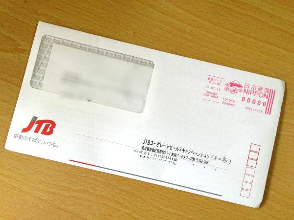 JTBコーポレートセールスからの手紙