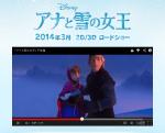 ディズニー史上初2人のプリンセス!『アナと雪の女王』