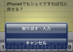知ってた?iPhoneで文字入力を間違えたらシェイクして直す小技