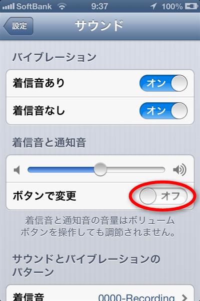 iPhoneの着信音量の「ボタンで変更」をオフにする