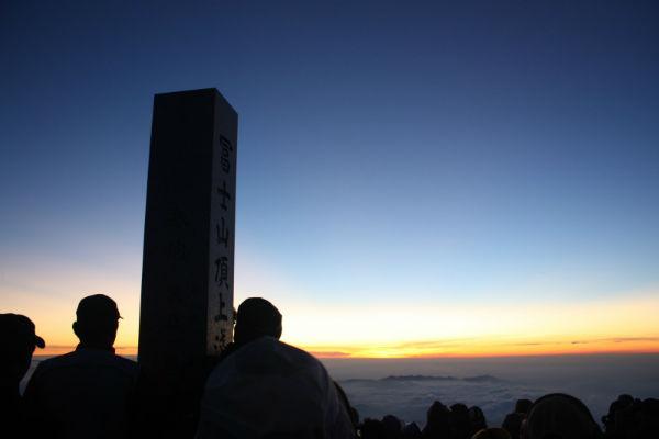 富士山頂からのご来光