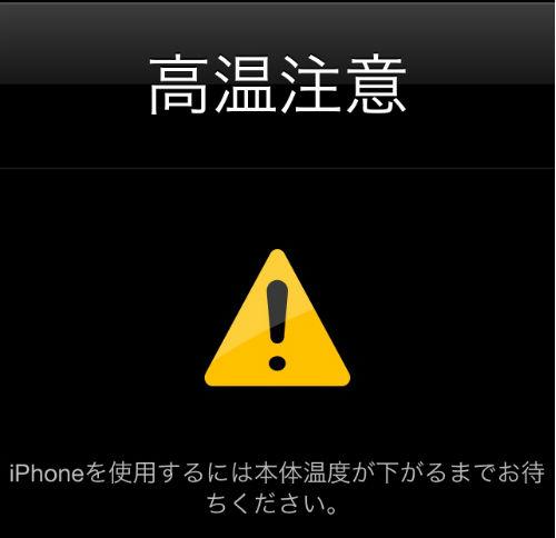 iPhoneの「高温注意」の警告表示