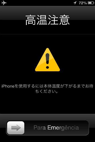 iPhoneに「高温注意」の警告表示