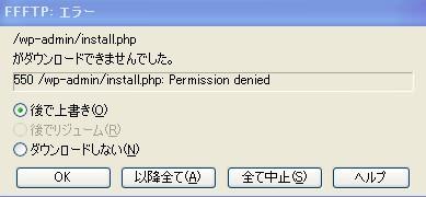 パーミッションによるFTPダウンロードのエラー