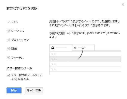 Gmail 有効にするタブを選択