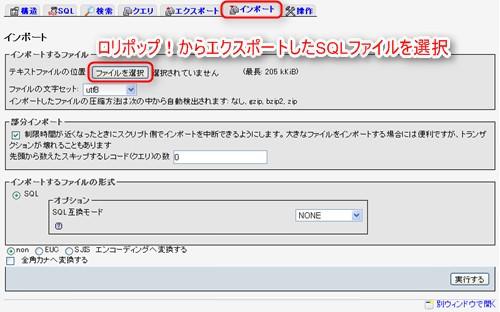 エックスサーバーにSQLファイルをインポート
