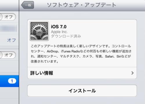 iOS7インストール