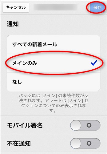 iphone-gmail-tsuchi-settei